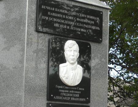 Aviatorul-erou, Alexandru GRIDINSCHI, cinstit la Raspopeni